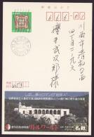 Japan Advertising Postcard, Ethnographic Museum, Postally Used (jadu446) - Interi Postali