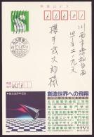 Japan Advertising Postcard, Computer School, Business, CG, Postally Used (jadu462) - Interi Postali