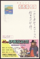 Japan Advertising Postcard, Anjin Festival Ito City, Postally Used (jadu955) - Postwaardestukken
