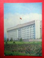 The Central Committee Of The Communist Party Of Kazakhstan - Alma Ata - Almaty - 1982 - Kazakhstan USSR - Unused - Kazakhstan