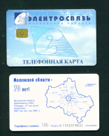 RUSSIA - Chip Phonecard  100 Units *BOGOF Used (stock Scan) - Russia