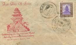 1969  Admission à L'Union Postale Universelle   FDC - Nepal
