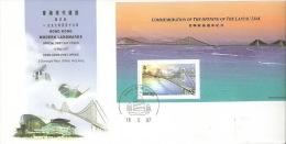 Hong Kong 1997 Commemoration Of The Opening Of The Lantua Link FDC - Hong Kong (...-1997)