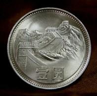 1981 China 1 YUAN. Km18. UNC. 1PCS. Wall Coin. - China
