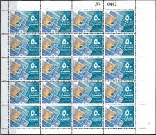 Lebanon 2014 NEW 50th Anniv Of Banque Du Liban - Banknotes - Currency - MNH - FULL SHEET - Lebanon