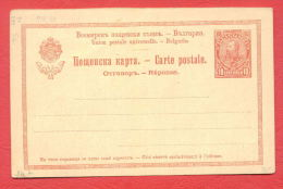 146014 /  Mint  10 St. - 1901 REPONSE - PC 21.2 - Stationery Entier Ganzsachen Bulgaria Bulgarie Bulgarien Bulgarije - Ganzsachen