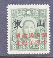 Japanese Occupation  SHANTUNG   6 N 69   * - 1941-45 Noord-China