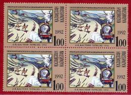 KAZAKHSTAN 1992 Art: Kasteev Painting Block Of 4 MNH / ** - Kazakhstan