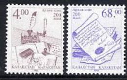 KAZAKHSTAN 1996 Bicentenary Of National Archive. MNH / ** - Kazakhstan