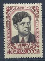 140013875  RUSIA  YVERT   Nº  2152    **/MNH - 1923-1991 URSS