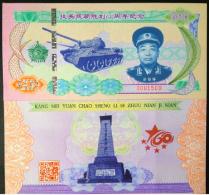 China UNC  Polymer Test Note Banknote  Marshal Peng Dehuai 60th Of Korean War - China