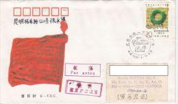 PARIS COMMUNE ANNIVERSARY, COVER FDC, 1991, CHINA - 1990-99