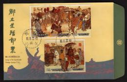 1992 - R.O. CHINA(Taiwan) - FDC -Living In The Countryside - 1945-... Repubblica Di Cina
