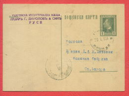 146412 / 1 Lev - 1933 ROUSSE - STARA ZAGORA -  Stationery Entier Ganzsachen Bulgaria Bulgarie Bulgarien Bulgarije - Ganzsachen