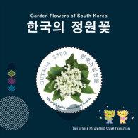 Guyana-2014-Flowers-Garde N Flowers From South Korea - Guiana (1966-...)