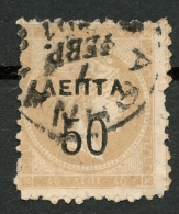 GREECE 1900 LARGE HERMES HEAD SURCHARGES ´´NARROW 0´´ 50L On 40L USED -CAG 010714 - 1900-01 Overprints On Hermes Heads & Olympics