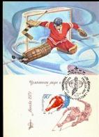MOSCA 1979, CAMPIONATO NAZIONALE - ANNULLO PRIMO GIORNO - Hockey (su Ghiaccio)