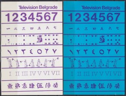 5040. Serbia, TV Belgrade, 2 Postcards - Serbie