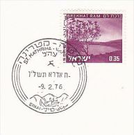 1976 ISRAEL COVER ST CATHERINE MONASTERY SINAI EVENT Pmk Religion Christianity Church - Christianity