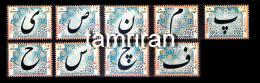 2014 - New Defentive Persian Alphabet ( 9 Stamps ) - Iran - Iran