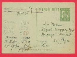 146654 / 1 Lev - 1937 Village BLASNICHEVO - ROUSSE ,POSTMAN 7,  Stationery Entier Bulgaria Bulgarie Bulgarien Bulgarije - Ganzsachen