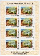 Bloc De China Chine : (8002) 1974 Taiwan - Feuille De Souvenir D´exposition De Timbres De Forces Armées SG MS1013** - 1945-... République De Chine
