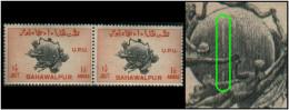 Pakistan (Bahawalpur) UPU Monument 1½a. (Sc # 28) Plate Error: A Very Nice Plate Error Found In Stamp (Mint) - Pakistan