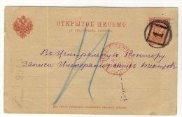 Russland Ganzsache gebraucht 1891