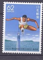 Japan1990:Yvert1877mnh** TRACK - 1989-... Kaiser Akihito (Heisei Era)