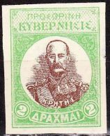 CRETE 1905 3rd Issue Of The Therison Rebels 2 Dr. Green / Brown Imperforated  MH Vl. 47 A - Kreta