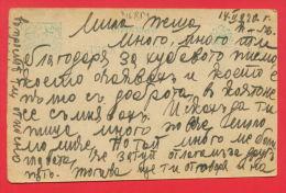 146814 / ERROR NEGATIVE 10 St.  - 1920  -  Stationery Entier Ganzsachen Bulgaria Bulgarie Bulgarien Bulgarije - Ganzsachen
