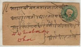 DHAR  Destination Cover 1898  India QV  Local  Registered Mail  # 83351  Inde Indien - Dhar