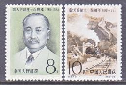 PRC  567-8   ** - Unused Stamps