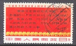 PRC  958   POSTALLY USED    (o)   MAO  POEM - 1949 - ... People's Republic