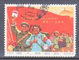 PRC  959   POSTALLY USED    (o) - 1949 - ... People's Republic