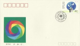 China 1989 Interparliamentary Union Centenary FDC - 1949 - ... République Populaire