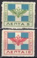 Grèce Epire N°29, 30 * - Epirus & Albania