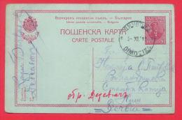147000 / WWI 1918 BULGARIA Occupation DIMOTIKA Didymoteicho Greece To NIS  Serbia RETOUR DEDE AGACH Alexandroupoli Grece - Postal Stationery