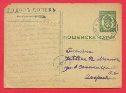 147008 / 1943 Occupation KAVALA Greece Grece Griechenland - SOFIA , POSTMAN 3/I Bulgaria Bulgarie Stationery Entier - Entiers Postaux