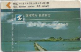 China - Advertisement Nanfang Security Ltd. 12-20, 6SHEL, 5.000ex, Used - Chine
