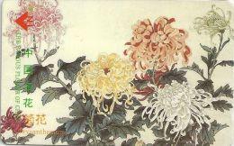 China - Famous Flower Of China Chrysanthemum, 21SHEK, 10.000ex, Used - China