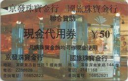China - Jewelry Stores 1-2, 21SHEX, 1995, Used - China
