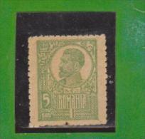 1919/1920 - FERDINAND I   Mi No 252 Et Yv No 267 Papier Gris De Guerre - 1918-1948 Ferdinand, Carol II. & Mihai I.