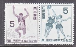 Japan  629a   *  SPORTS  BASKETBALL   LONG  JUMP - 1926-89 Emperor Hirohito (Showa Era)