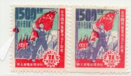 China Chine : (5024) Variété - Chine Communiste - Nord-est - SG NE250** - Nordostchina 1946-48