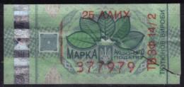 Ukraine - Cigarettes Tax Seal - 2010´s - Hologram Holography - Around Cigarettes