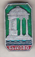 USSR Russia Old Pin Badge  - Cities - Bykovo - Cities