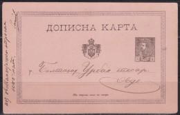 5120. Kingdom Of Serbia, 1886, Postal Stationery - Serbia