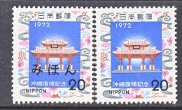 JAPAN   1114  **   MIHON   SPECIMEN   OKINAWA - 1926-89 Emperor Hirohito (Showa Era)