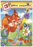 "CHILDREN´S MOTIVE. SQUIRREL, BEE AND FLOWERS. ""HAPPY BIRTHDAY!"" (UKRAINE. Unused Postcard) - Compleanni"